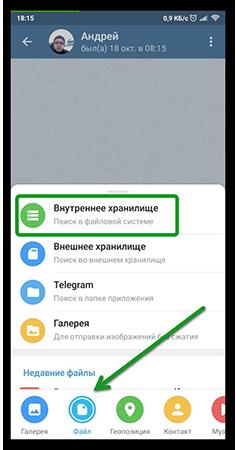 Отправка файла в Телеграме
