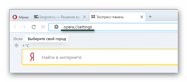 Переход на страницу settings из браузерной строки Opera
