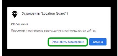 Подтверждение установки расширения в Гугл Хром