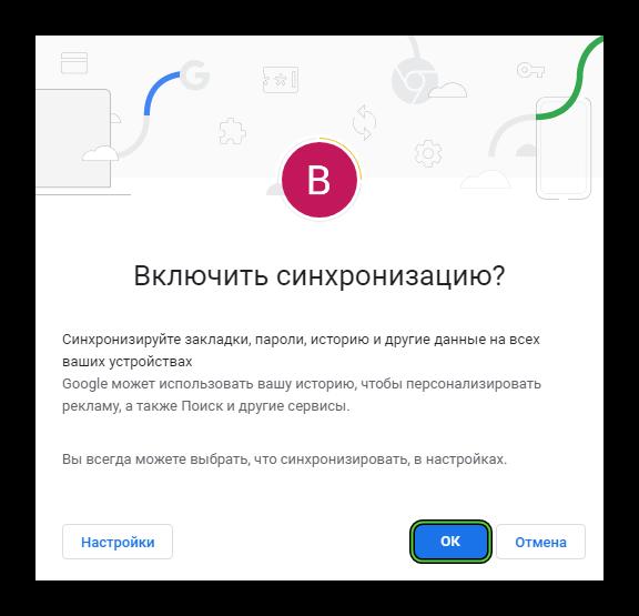 Подтверждение включения синхронизации для Google Chrome на Windows 7