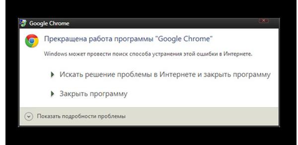 Прекращена работа браузера Гугл Хром