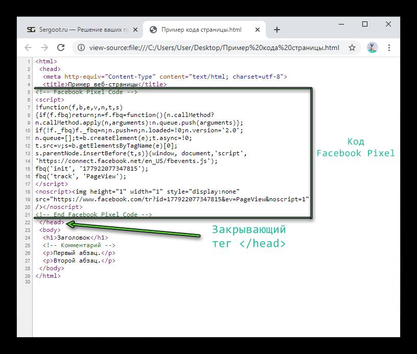 Пример интеграции Facebook Pixel