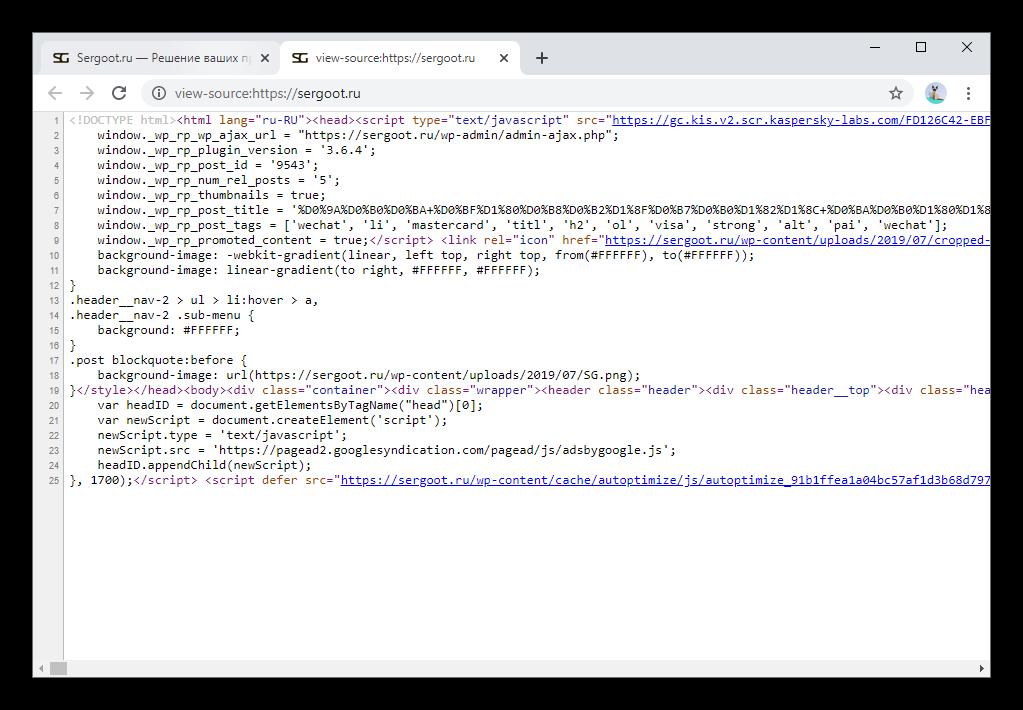 Пример исходного кода страницы Chrome