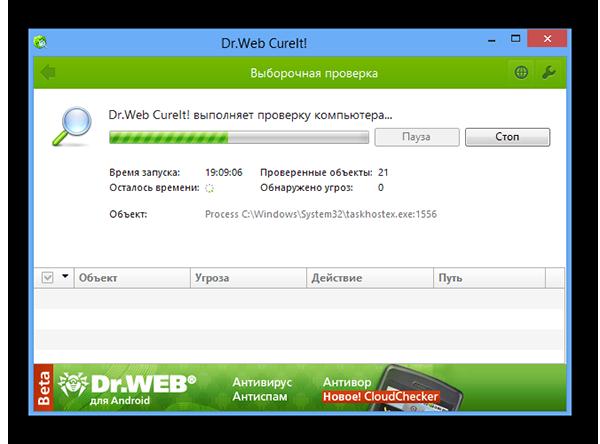 Проверка компьютера с помощью Доктор Веба.