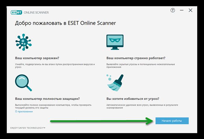 Проверка системы на вирусы ESET Online Scanner