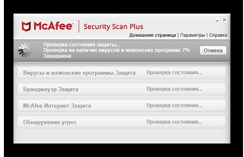 Проверка состояния компьютера с помощю McAfee Security Scan Plus
