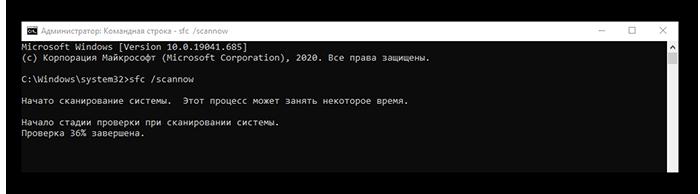 Пррверка системных файлов в Windows