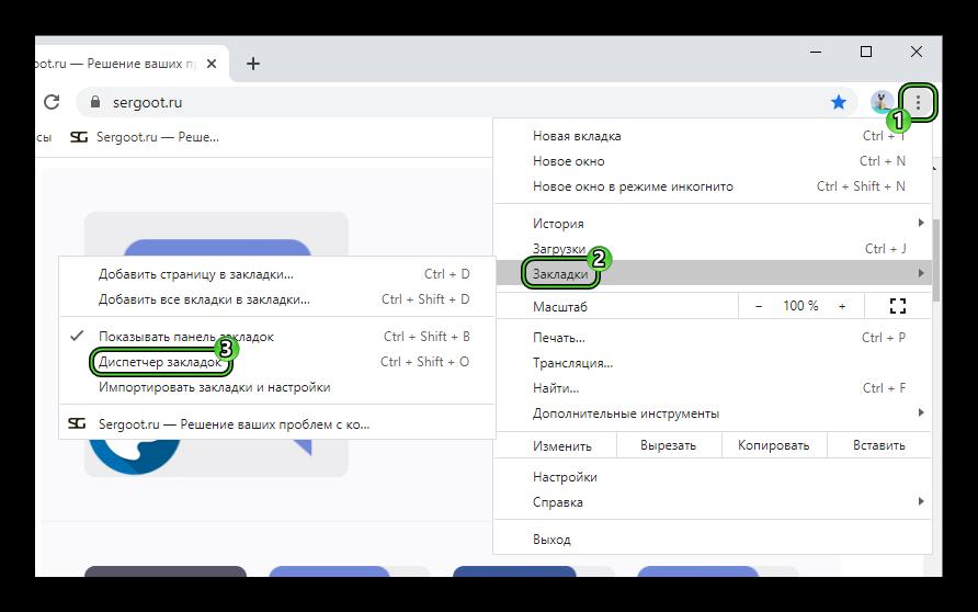 Пункт Диспетчер закладок в основном меню Google Chrome