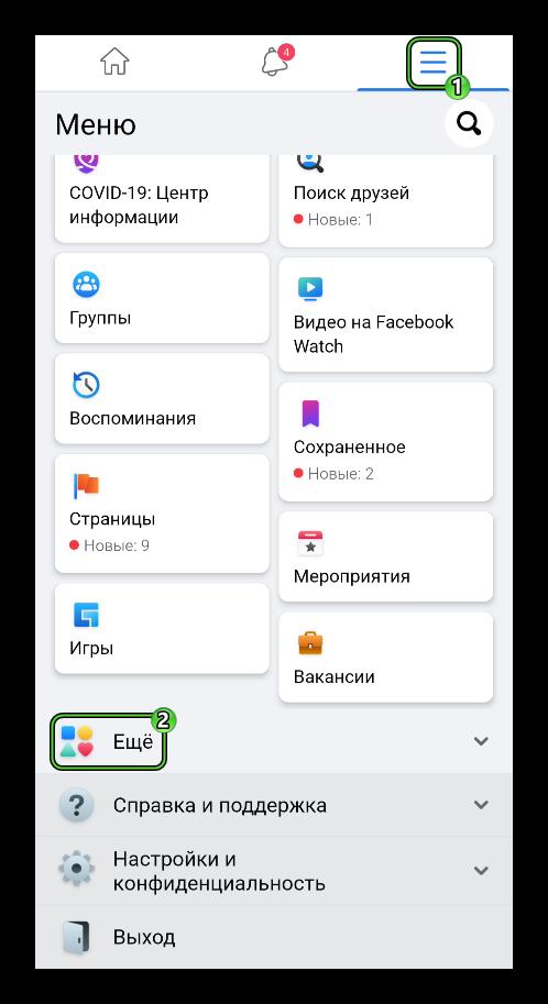 Пункт Еще в меню приложения Facebook