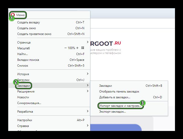 Пункт Импорт закладок и настроек в меню браузера Opera