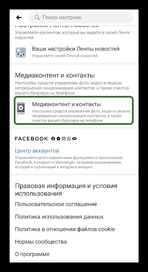 Пункт Медиаконтент и контакты в настройках приложения Facebook