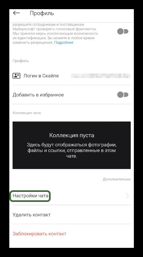 Пункт Настройки чата на странице контакта в прложении Skype