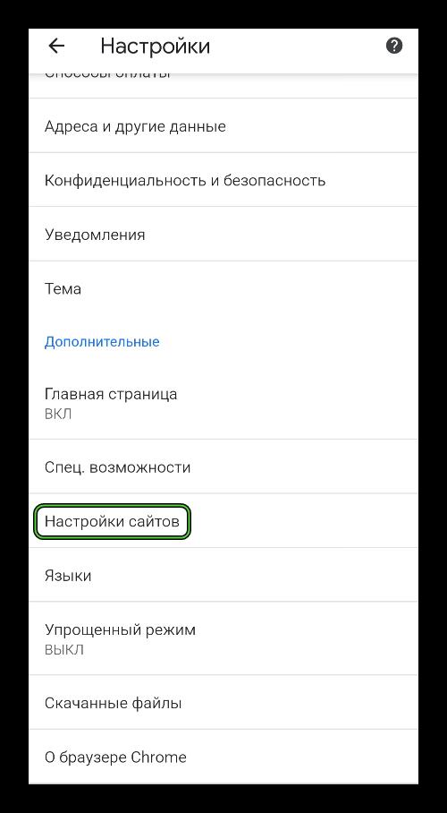 Пункт Настройки сайтов в Google Chrome на телефоне