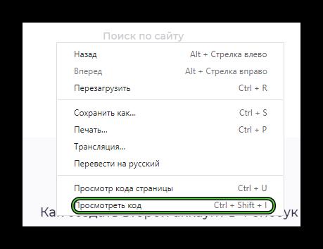 Пункт Просмотреть код в меню Google Chrome