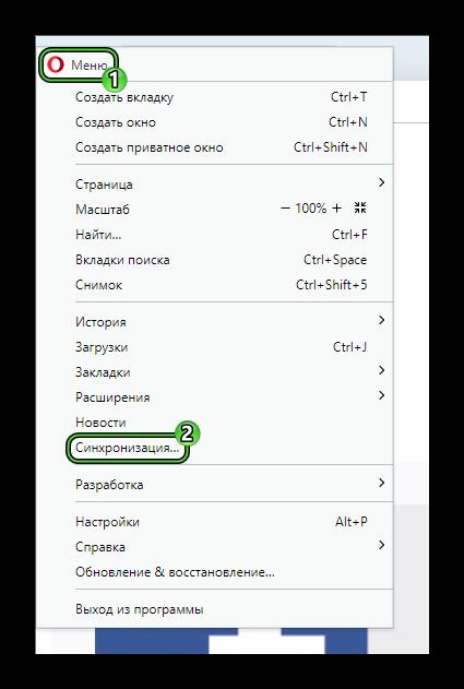 Пункт Синхронизация в меню браузера Opera
