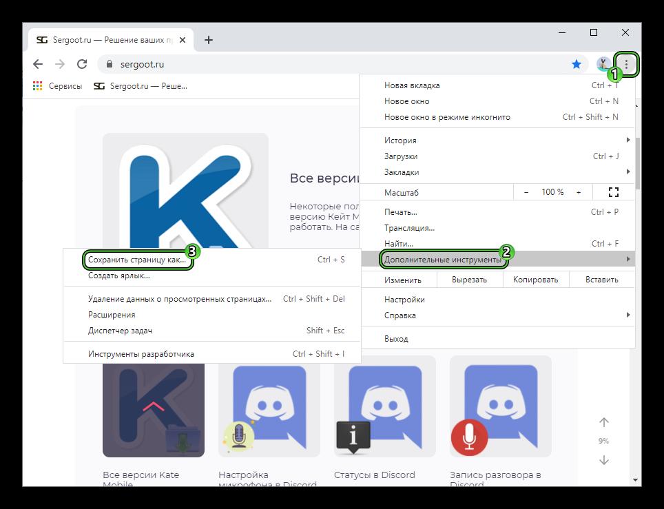 Пункт Сохранить страницу как в основном меню Google Chrome