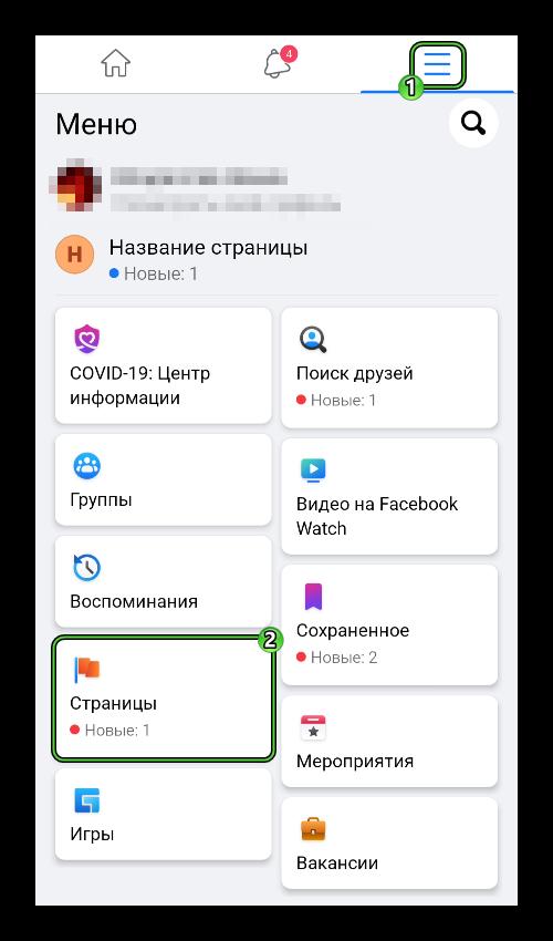Пункт Страницы в мобильном приложении Facebook
