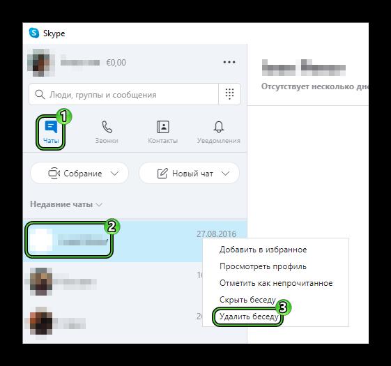 Пункт Удалить беседу для чата в программе Skype