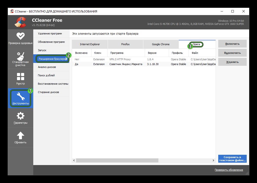 Расширения браузера Opera в CCleaner