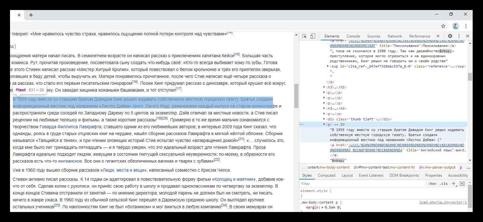 Редактирование исходного кода в Chrome