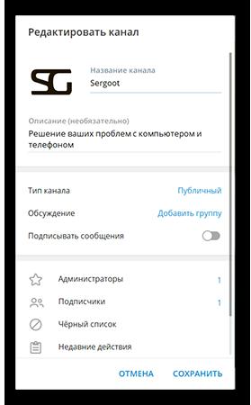 Редактировать телеграм канал