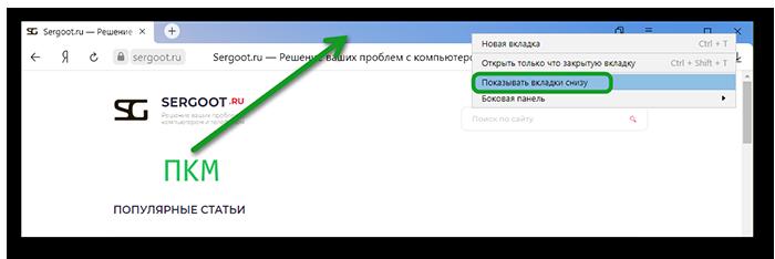 Сделать панель вкладок внизу в Яндекс Браузере