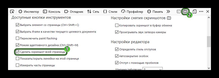 Сделать скриншот через Инструменты разработчика в Firefox