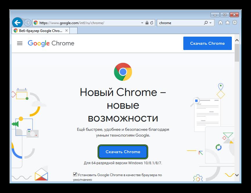 Скачать Google Chrome на Windows 7