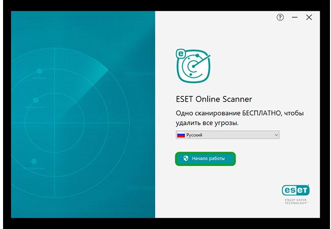 Сканирование компьютера с ESET Online Scanner
