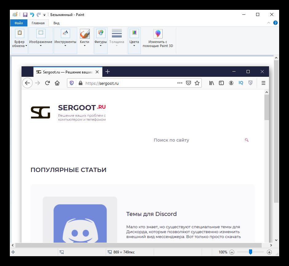 Скриншот из Firefox в Paint