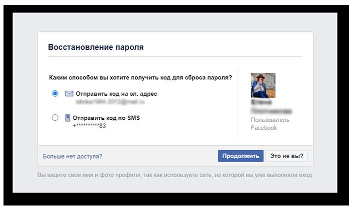Смена пароля в Фейсбук