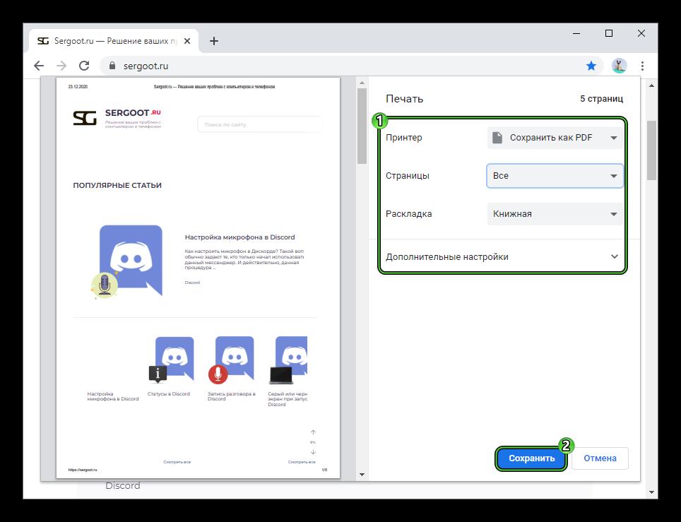 Сохранить сайт в PDF через Chrome