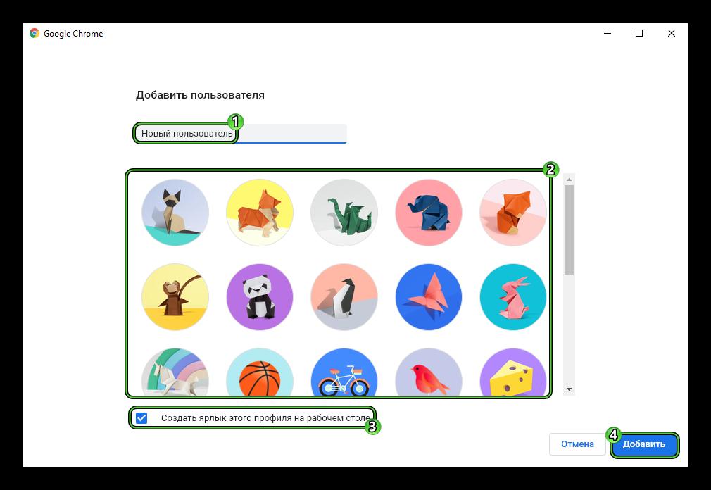 Создание нового пользователя в Google Chrome