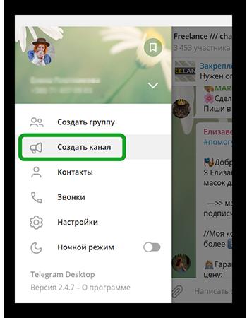Создать Телеграм канал