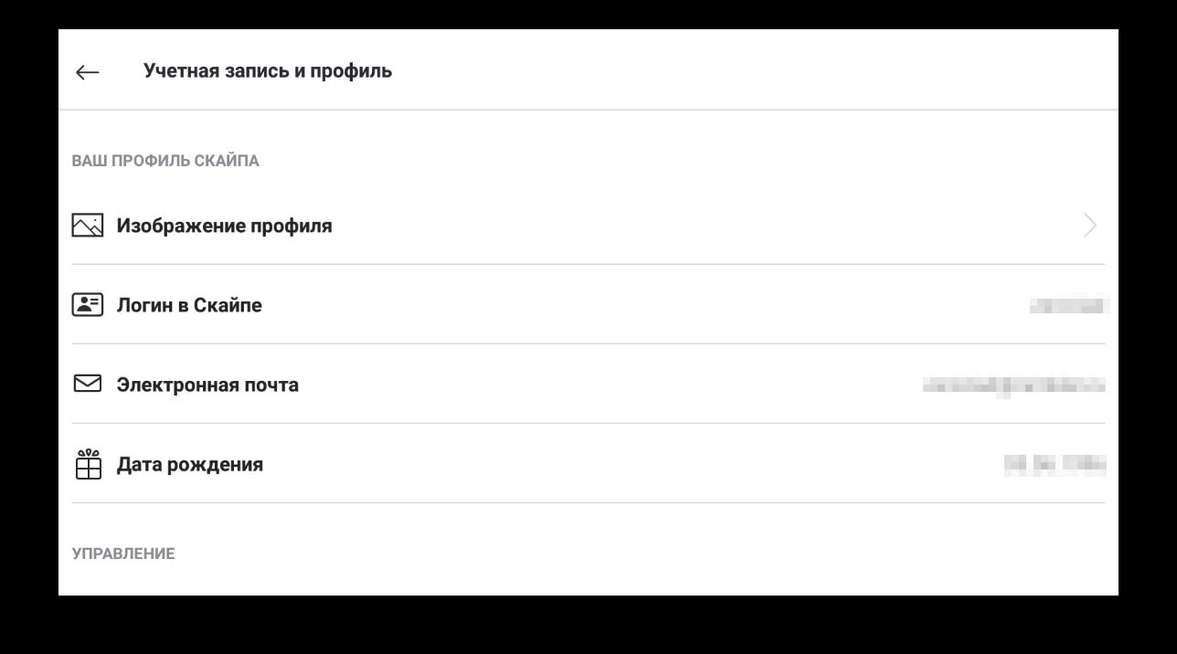 Страница Учетная запись и профиль в настройках Skype на планшете