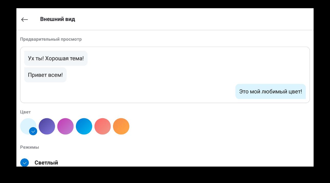 Страница Внешний вид в настройках Skype на планшете