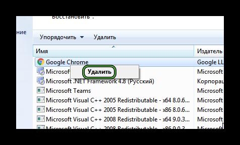 Удалить Google Chrome на Windows 7