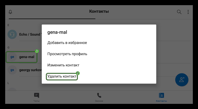 Удалить контакт в Skype на планшете