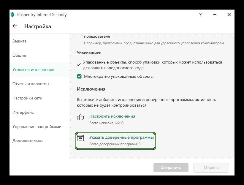 Указать доверенные програмы в Kaspersky Internet Security