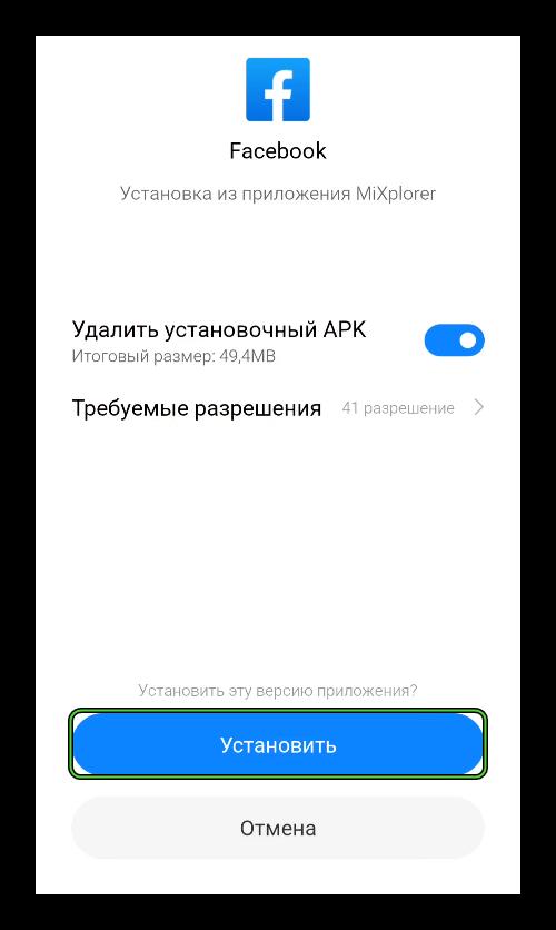 Установить Facebook.apk на телефоне
