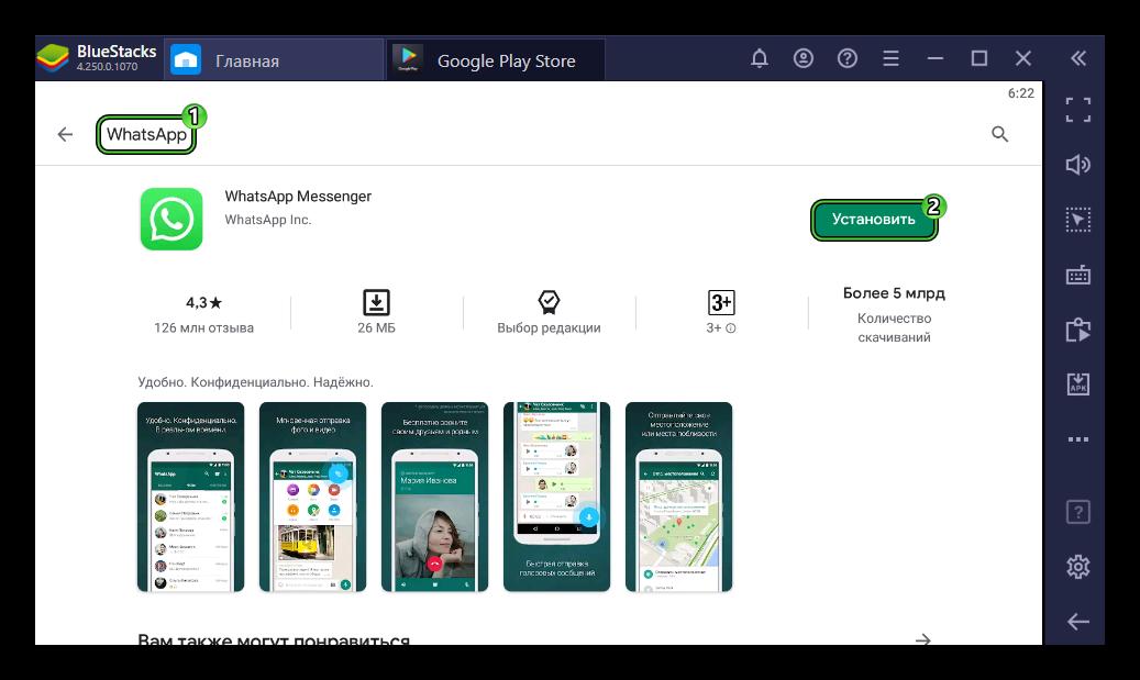 Установить WhatsApp в магазине Google Play Store эмулятора BlueStacks
