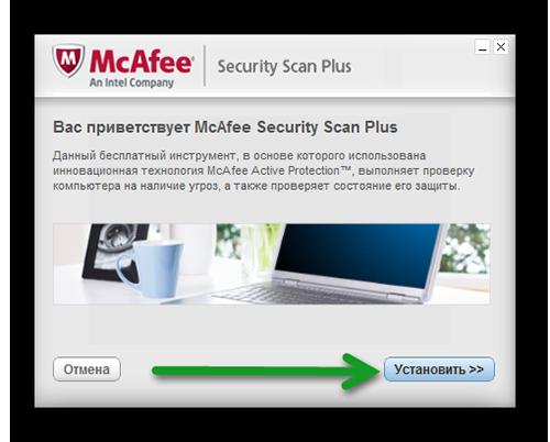 Установка McAfee Security Scan Plus