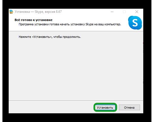 Установка Скайп для Виндовс 10