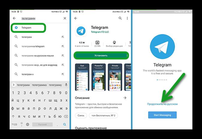 Установка Телеграма на смартфон