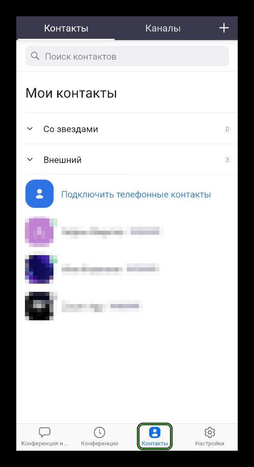Вкладка Контакты в мобильном приложении Zoom