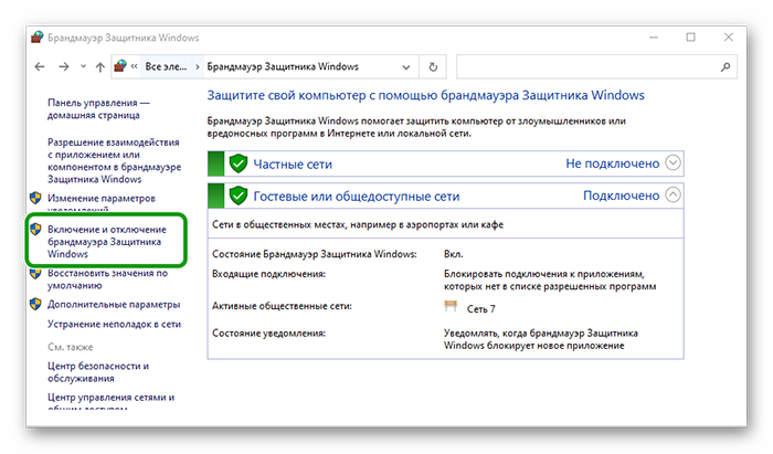 Включение и отключение Брандмауэера Windows