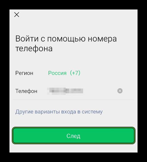 Войти через в мобильный номер в мессенджере WeChat