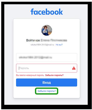 Восстановление пароля учетной записи Facebook