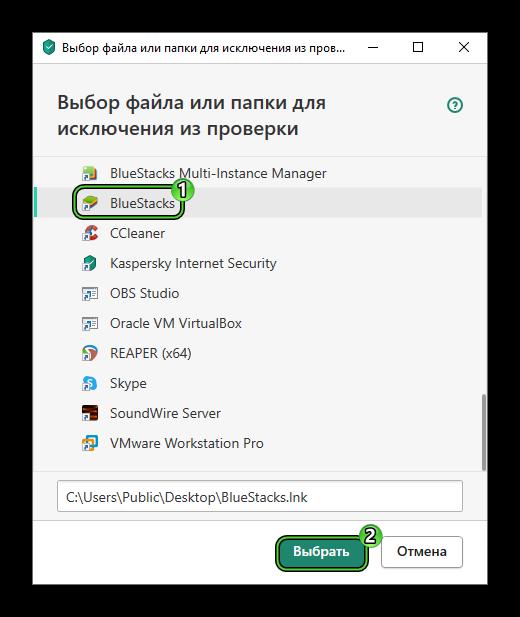 Выбор BlueStacks как исключение для Kaspersky Internet Security