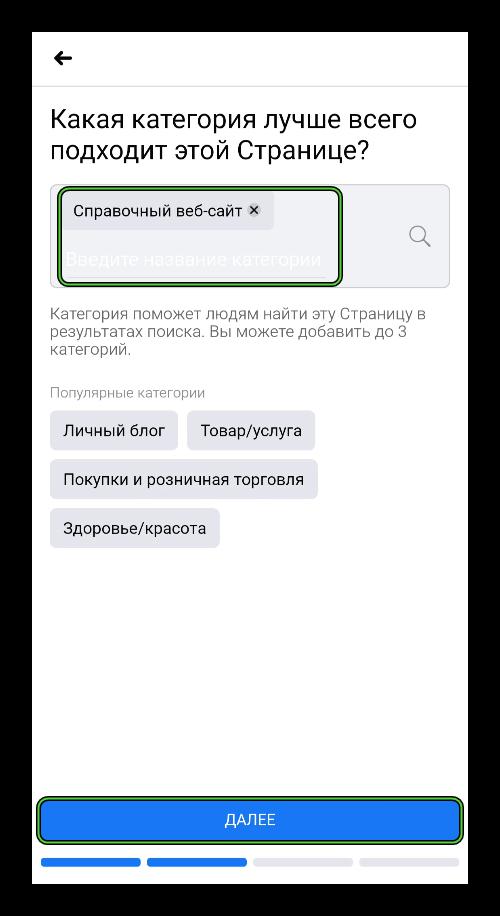 Выбор категории страницы в мобильном приложении Facebook